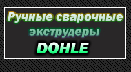 dohle